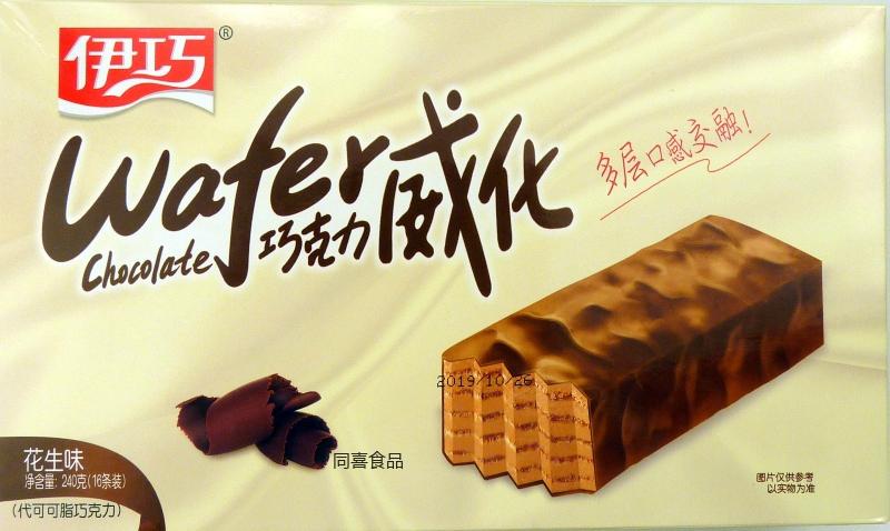 花生味巧克力威化饼